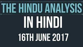 16 June 2017 The Hindu Editorial News Paper Analysis [UPSC/ PCS/ SSC/ RBI Grade B/ IBPS]