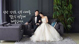 신랑 강성호  신부 이예슬 결혼식 생중계 채널입니다.
