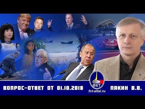 Der große Trick der Globalisten – des tiefen Staates (Valeriy Pyakin 2.10.2018)