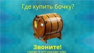 Купить Бочку(Купить Бочку - Где купить бочку в России? Если вы ищете, где купить бочку в России, обратитесь за помощью..., 2015-07-06T07:42:09.000Z)