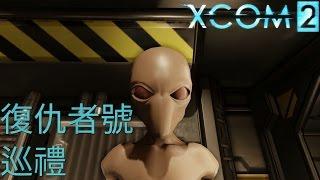 《XCOM 2》「復仇者號巡禮」官方影片