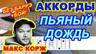 Пьяный дождь Аккорды 🎸 Макс Корж ♫ Разбор песни на гитаре ♪ Бой Текст