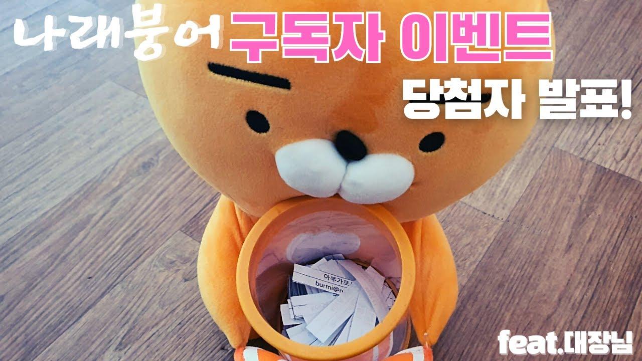 붕어낚시꾼 나래붕어 구독자 이벤트 당첨자 발표!!