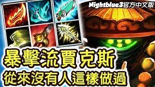 「Nightblue3中文」為了50美元放棄人格XD 超瘋狂的暴擊秒殺流賈克斯 從沒有人這樣出裝過啦!(中文字幕)