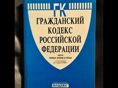 ГК РФ, Статья 19, Имя гражданина, Гражданский Кодекс Российской Федерации