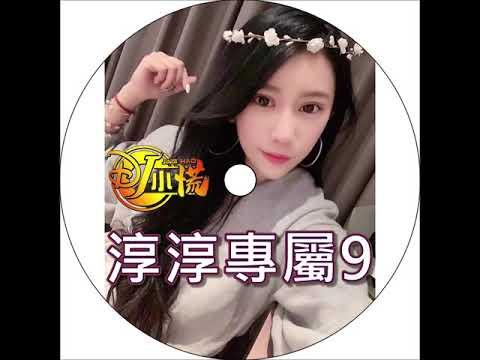 DJ 小慌 - 2020.淳淳專屬 No.9(全英文重節奏)