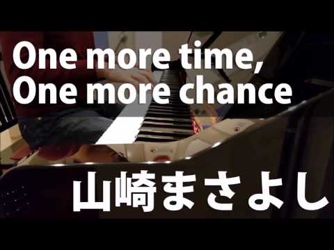 【ピアノ弾き語り】One more time, One more chance/山崎まさよし(秒速5センチメートル主題歌) by ふるのーと (cover)