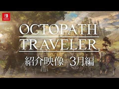 『OCTOPATH TRAVELER(オクトパストラベラー)』紹介映像 3月編