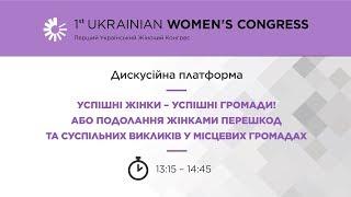 Український Жіночий Конгрес - Дискусійна платформа 5