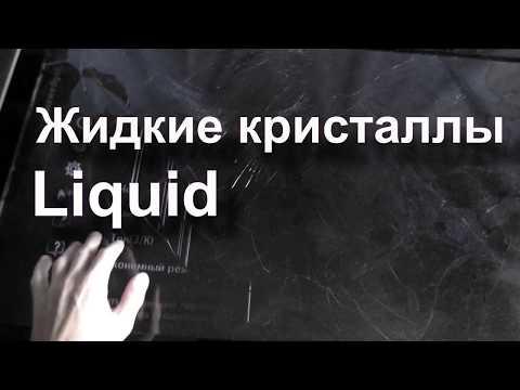 Жидкие кристаллы (Liquid Crystals)