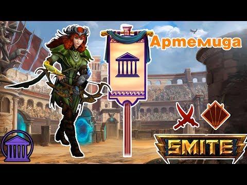 видео: smite Арена: Артемида Топ 1
