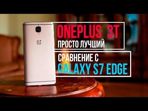 OnePlus 3T - лучший Android смартфон до 500$! Сравнение с Galaxy S7 Edge