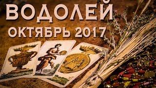 ВОДОЛЕЙ - Финансы, Любовь, Здоровье. Таро-Прогноз на октябрь 2017