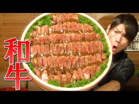 【大食い】黒毛和牛でビーフカツレツ丼 総重量約6.0㎏