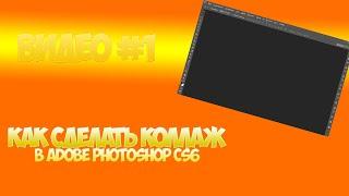 Как сделать коллаж в программе Adobe Photoshop CS6