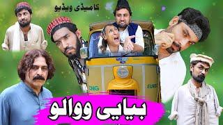 Bia Ye Owalo Pashto Funny Video Kpk Vines