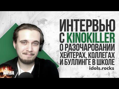Интервью с KinoKiller о разочаровании, хейтерах, кино, коллегах и буллинге в школе / Иван Сурвилло