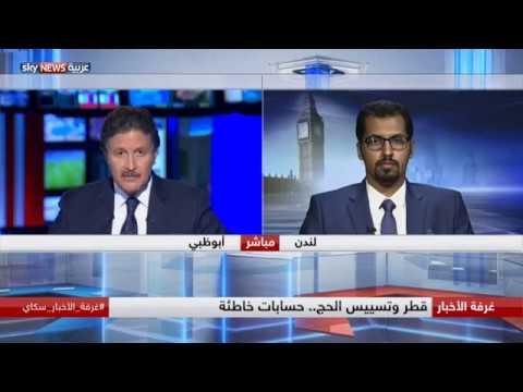 قطر وتسييس الحج.. حسابات خاطئة  - نشر قبل 19 دقيقة
