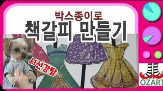 아동미술/diy/시선강탈 드레스 북마크( 책갈피) 만들…