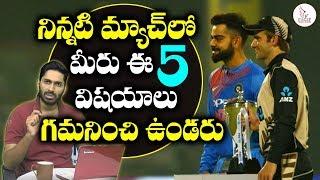 నిన్నటి మ్యాచ్ లో ఈ 5 విషయాలు మీరు గమనించారా | IND VS NZ 3rd T20 Match analysis | Eagle Media Works