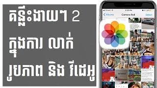 របៀបលាក់រូបថតនិងវីដេអូ-How to hide photo and video on iPhone