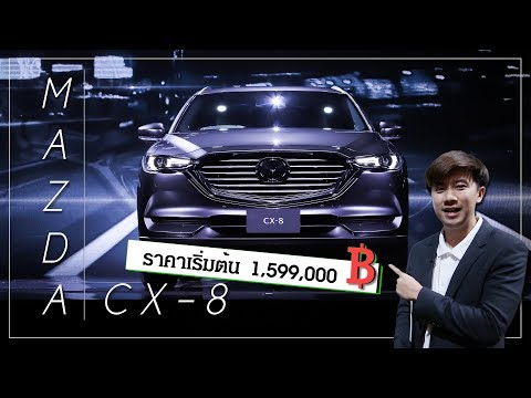 Review Mazda CX-8 สเปคไทย มีทั้งเครื่องเบนซินและดีเซล ราคา 1.599-2.069 ล้าน