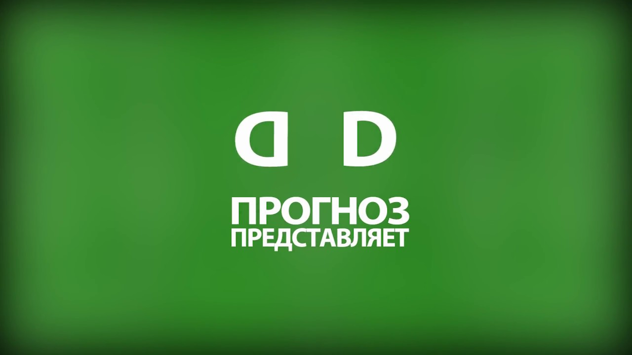 прогноз на матчи чемпионата россии по футболу