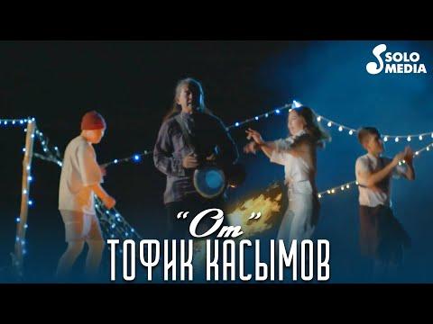 Тофик Касымов - От