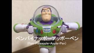 ピコ太郎の「PPAP」をトイ・ストーリーのバズが踊る!