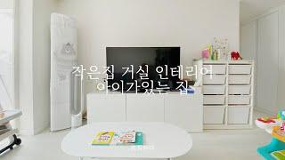 주공아파트 작은집 거실 인테리어 ㅣ 아이가있는 집 작은…