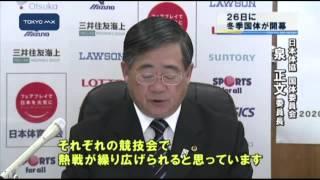 54年ぶり東京開催 26日に冬季国体が開幕