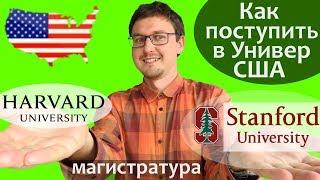 видео Как поступить в университет США и учиться бесплатно