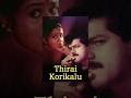Thirai Korikalu -  tamil movie