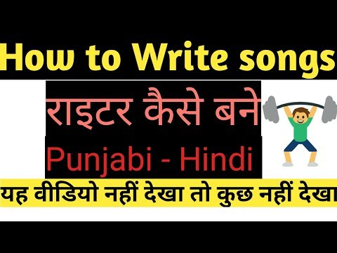 learn how to become Punjabi writer and lyricist in seconds || Best Tips || Punjabi Hindi