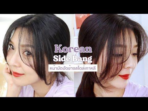 Korean Side Bang Haircut ตัดผมหน้าม้าปัดข้างสไตล์เกาหลี   Beauty By Orangina