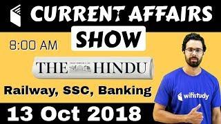 8:00 AM - Daily Current Affairs 13 Oct 2018 | UPSC, SSC, RBI, SBI, IBPS, Railway, KVS, Police