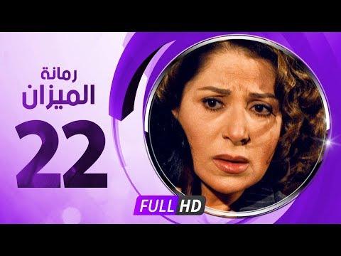 مسلسل رمانة الميزان حلقة 22 HD كاملة