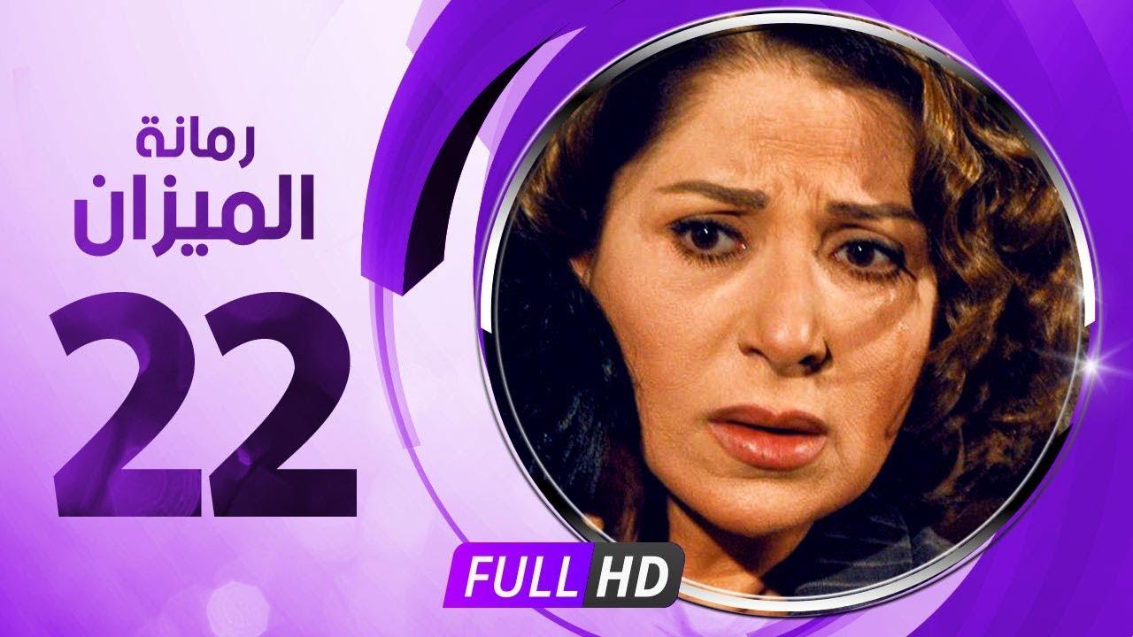 رمانة الميزان - الحلقة الثانية والعشرون - بطولة بوسى - Romant Almizan Serise Ep 22