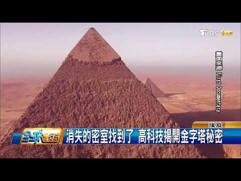 消失的密室找到了 高科技揭開金字塔秘密 全球進行式 20180210 (3/4)