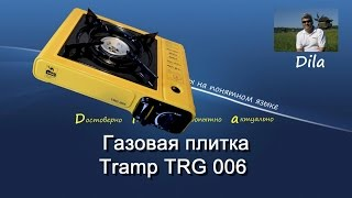 Газовая горелка Tramp TRG-006. Outdoor camping gas burner