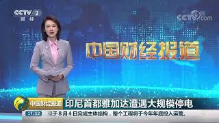 [中国财经报道]印尼首都雅加达遭遇大规模停电| CCTV财经