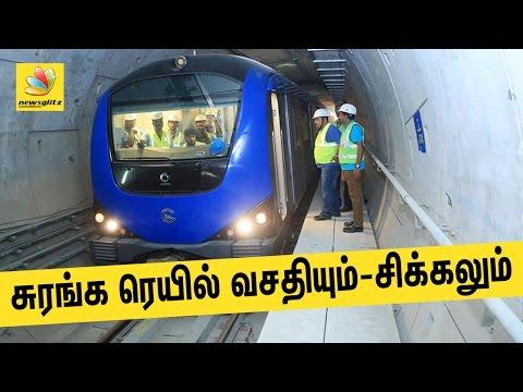 சுரங்க ரெயிலின் வசதியும்-சிக்கலும் | Metro Underground Rail Pros And Cons | Latest Tamil News