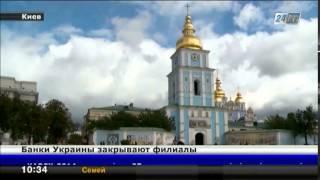 Банки Украины закрывают филиалы