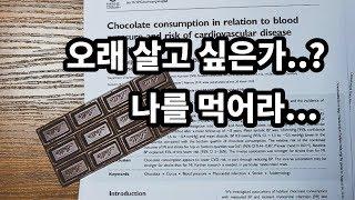 건강하게 오래 살려면 초콜릿을 먹어야 되는 이유 Chocolate & Longevity