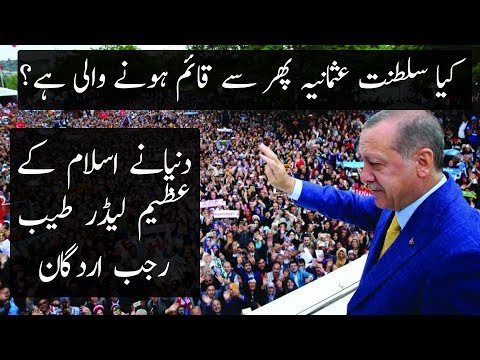 Tayyip Erdoğan - A Great Islamic Leader Of Modren Turkey | Urdu / Hindi