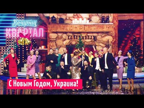 С Новым Годом, Украина! | Вечерний Квартал 2020