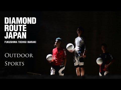 【4K】Outdoor & Sports : Diamond Route Japan 2019 - Fukushima, Tochigi, Ibaraki  