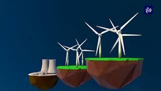 الطاقة المتجددة باتت مصدر الثروة الاقتصادية للدول رغم مواجهتها تحديات