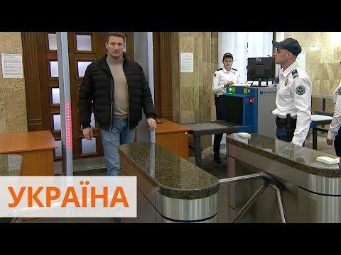 Хочешь на заседание - пройди контроль. В украинских судах появилась охрана