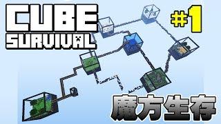 [BCA] Cube survival:魔方生存 # 1 - 黑咖啡 - Minecraft